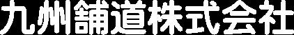 福岡県柳川市 総合建設業
